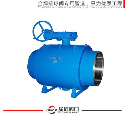 固定涡轮式全焊接球阀/固定球阀