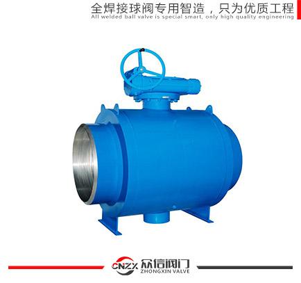 涡轮式全焊接球阀/天然气球阀