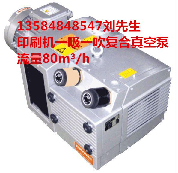 BVT80-4臺灣歐樂霸/EUROVAC真空泵