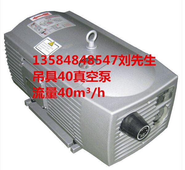 VE40-4/VE1.40臺灣歐樂霸/EUROVAC真空泵
