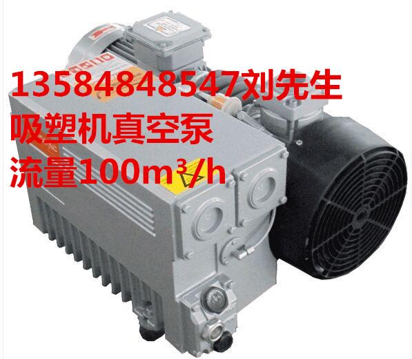 R1-100臺灣歐樂霸/EUROVAC真空泵