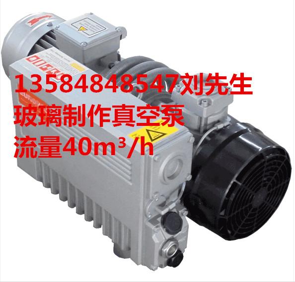 R1-040臺灣歐樂霸/EUROVAC真空泵