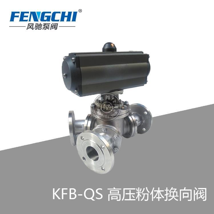 风驰泵阀   KFB-QS粉体三通换向阀