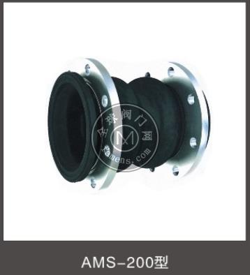 亞斯通力AMS-200型雙球橡膠接頭