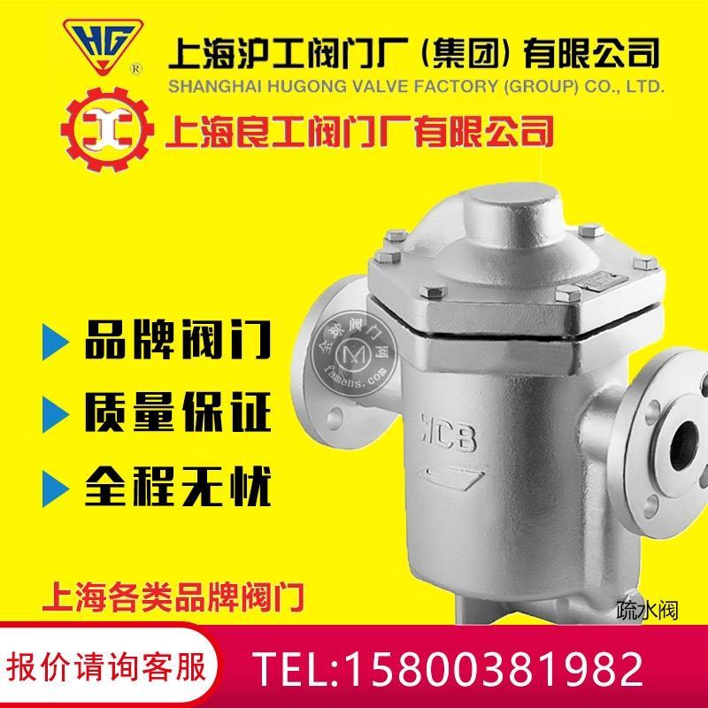 上海沪工良工冠龙等品牌 自由浮球式蒸汽疏水阀法兰疏水阀DN15 20