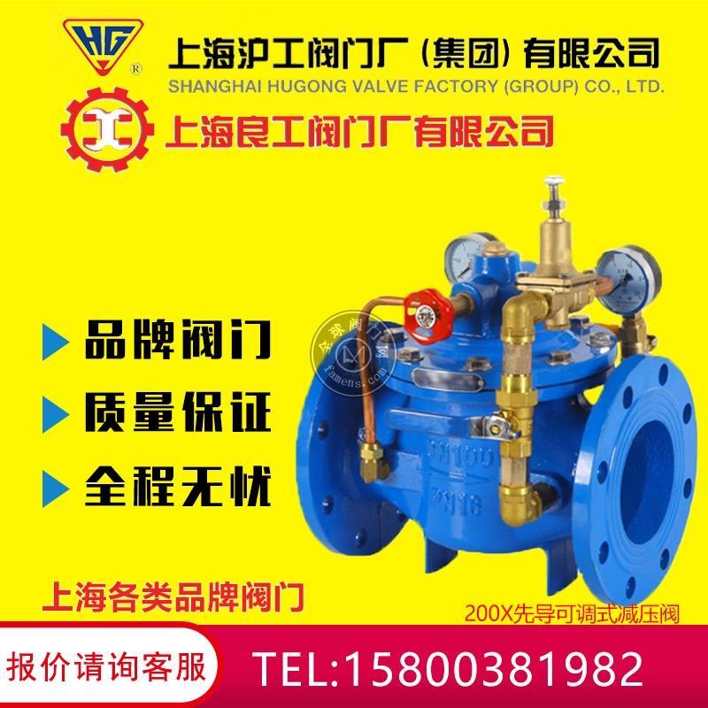 上海沪工良工 200x先导可调式减压阀水力控制阀 消防减压阀 DN40