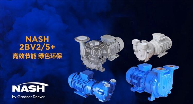 GD-NASH纳士水环真空泵 2BV20710NC03-7P 允许夹带少液体 适合制药机械配套