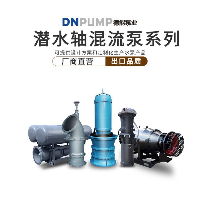 天津德能泵业 图 、天津潜水轴流泵、潜水轴流泵