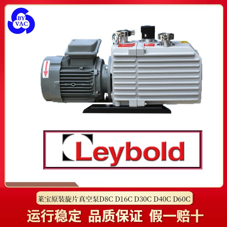 莱宝双级旋片真空泵D8C D16C D30C D40C D60C