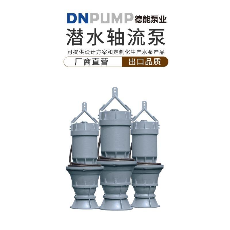 天津水泵轴流泵厂家,大流量雨季排涝用