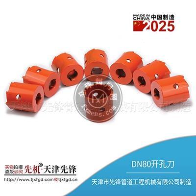 合金刚管 液压开孔钻 DN-80 配刀 先锋技术制造 先机牌