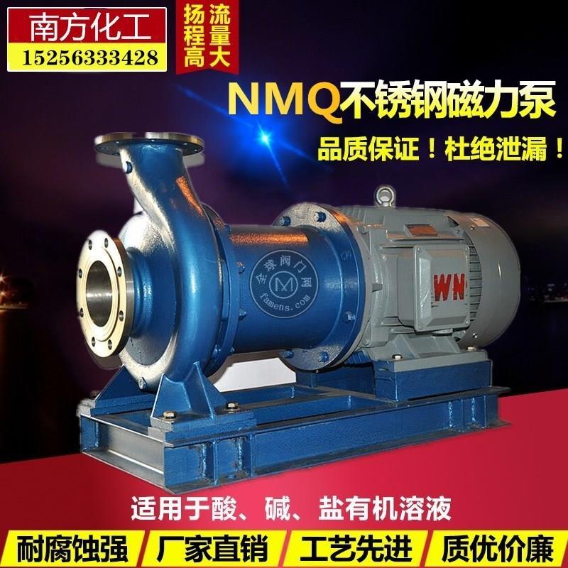 磁力泵,磁力泵厂家,不锈钢磁力泵