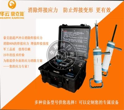 豪克能超聲沖擊消除焊接殘余應力設備 消除焊接應力技術