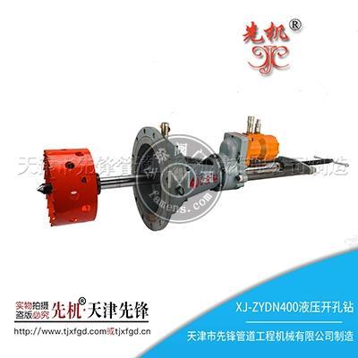 怀柔 无人工管道焊接开孔 XJ-ZY-DN-600 先机牌