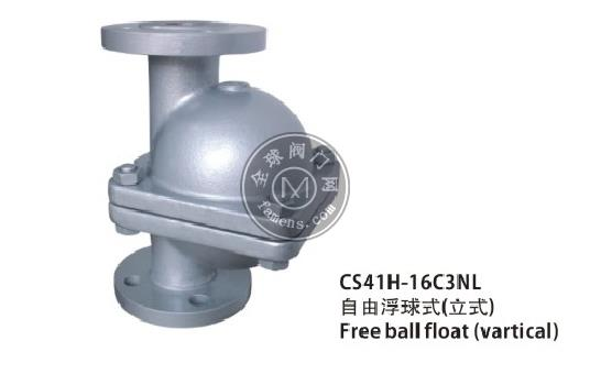 自由浮球式(立式)疏水阀