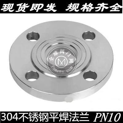 供应304/316不锈钢平焊法兰