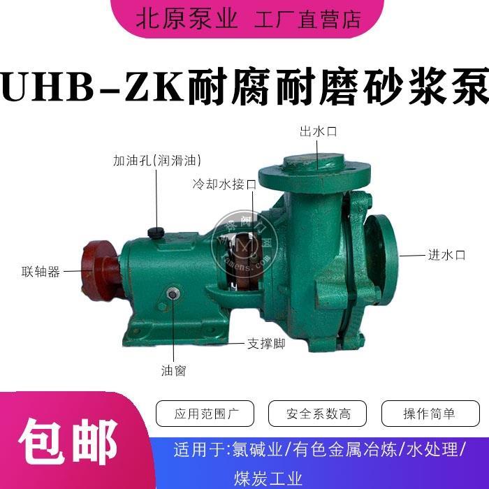 北原泵业UHB-ZK耐腐耐磨砂浆泵