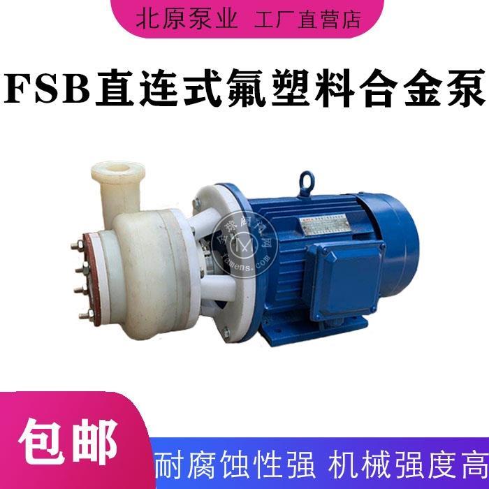 FSB型氟塑料合金離心泵