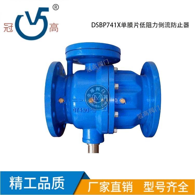 DSBP741X-10/16Q 单膜片式低阻力倒流防止器 DN50 DN80 DN125