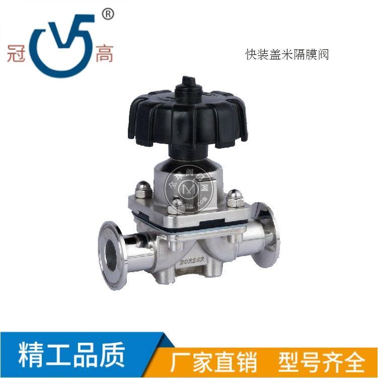 316L快装盖米隔膜阀  单层膜片/复合双层/分体双层卫生级镜面