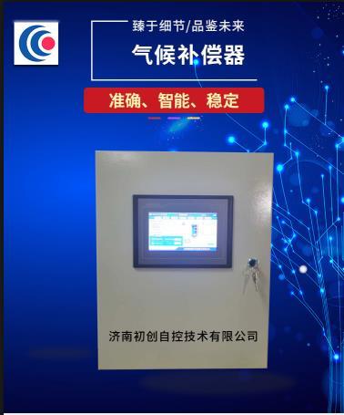 气候补偿器-温控阀专用-新疆-锅炉换热专用-初创自控-厂家直供