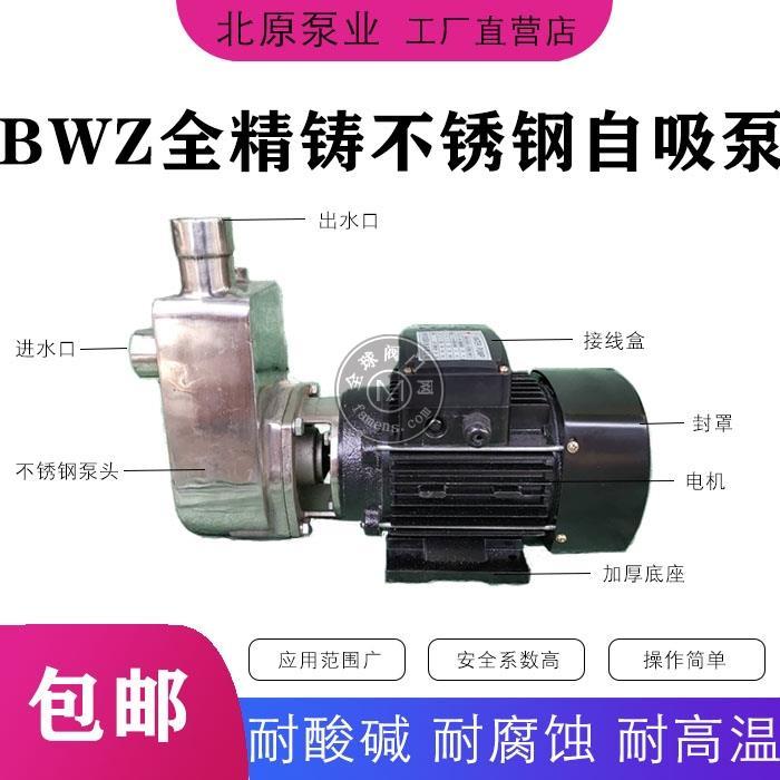 北原泵业 BWZ全精铸不锈钢自吸泵