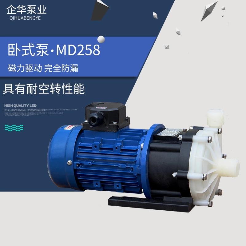 供应氟塑料磁力泵衬氟磁力泵无泄漏磁力泵