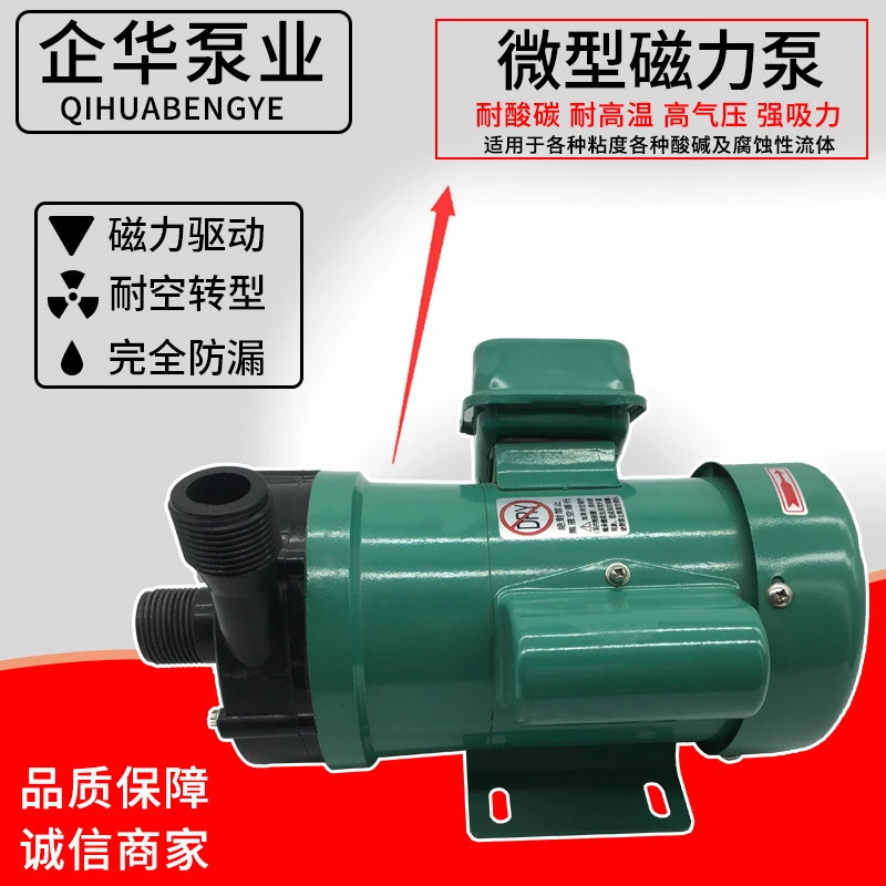 MD氟塑料磁力泵衬氟磁力泵无泄漏磁力泵