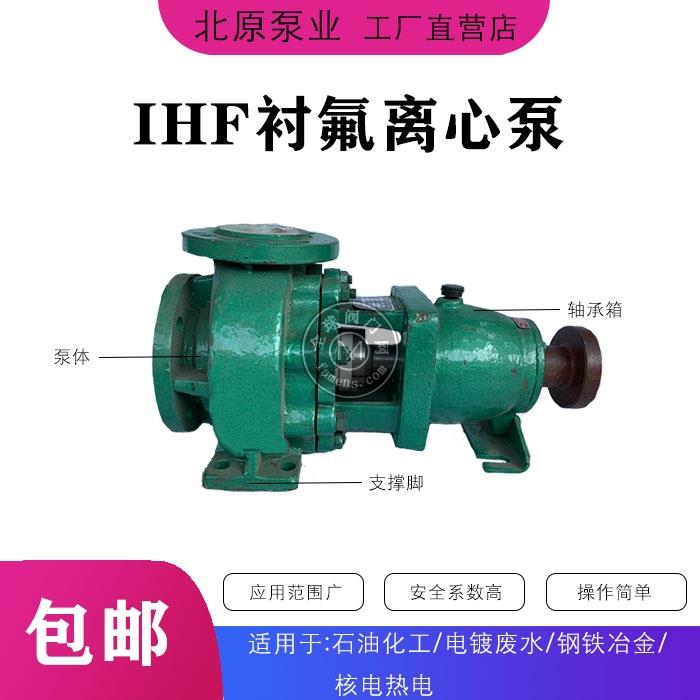 北原泵業 IHF型氟塑料離心泵
