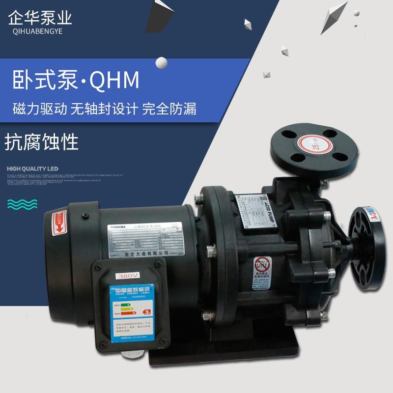 供应MPX系列氟塑料磁力泵