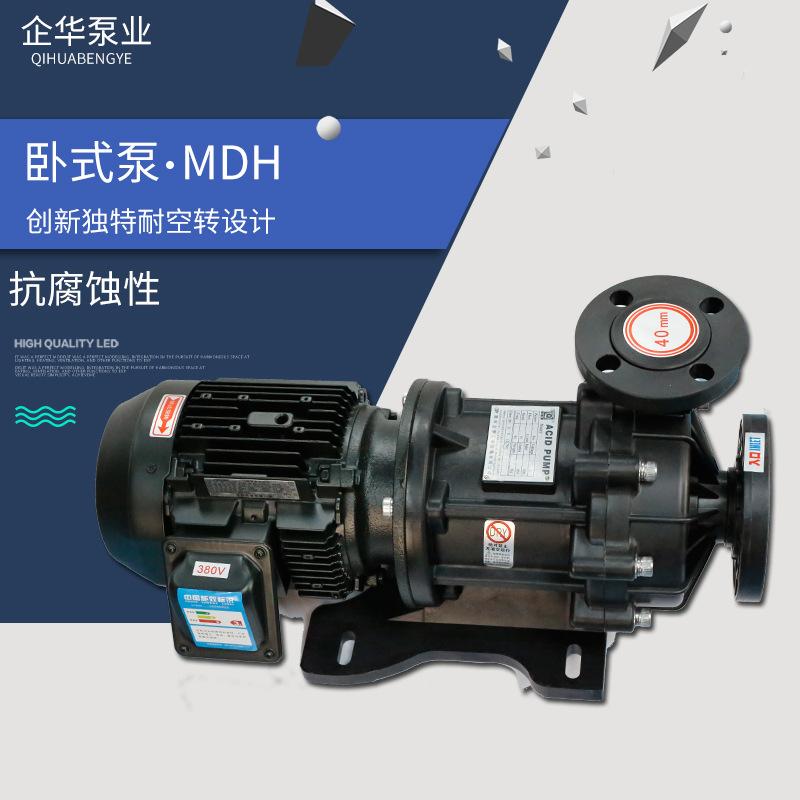 国宝款MPH系列磁力泵