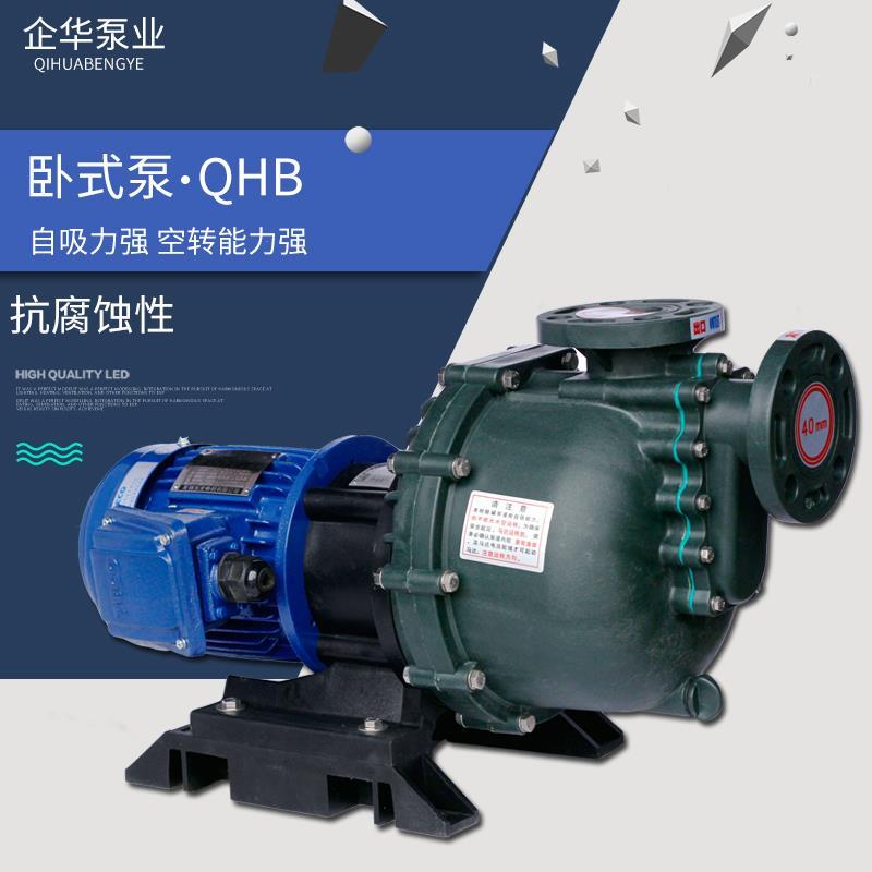 企华QHB系列耐酸碱自吸泵