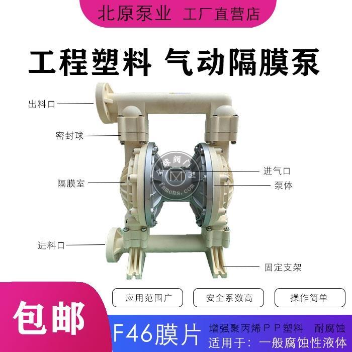 北原泵业  气动隔膜泵