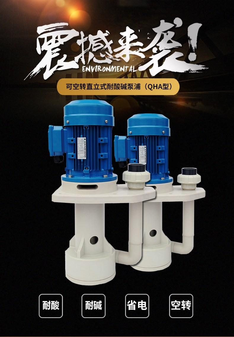 废气塔排污液下泵 耐酸碱工程塑料立式液下泵 废气排污立式泵