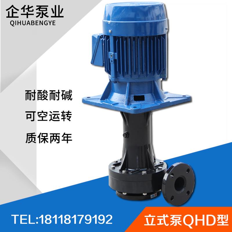 耐腐蚀立式循环泵 kd塑料废气塔立式泵
