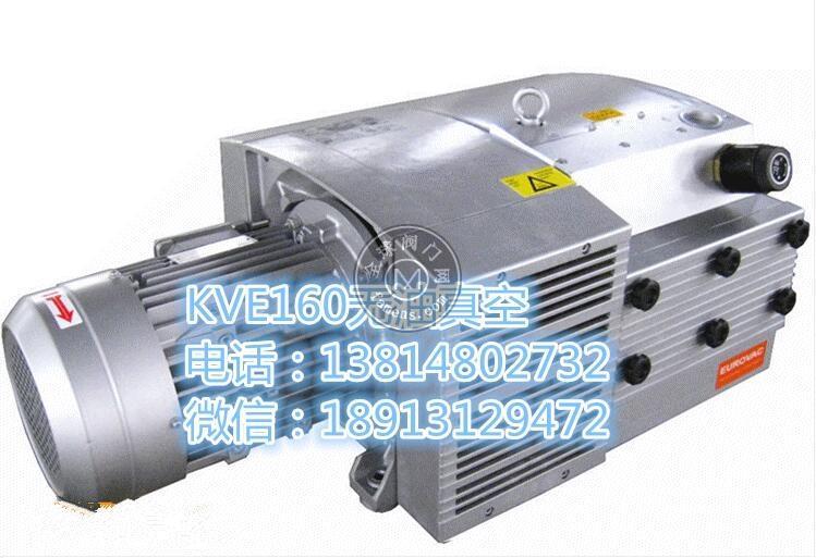开料机KVE160真空泵