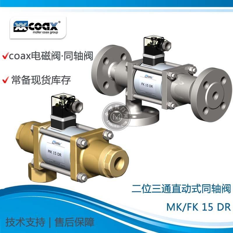 德国COAX电磁阀阀组MK 10