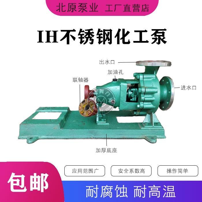 北原泵業 IH型不銹鋼化工離心泵