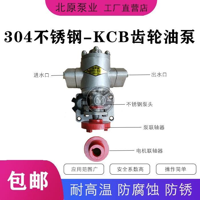 北原泵业 KCB齿轮泵 油泵