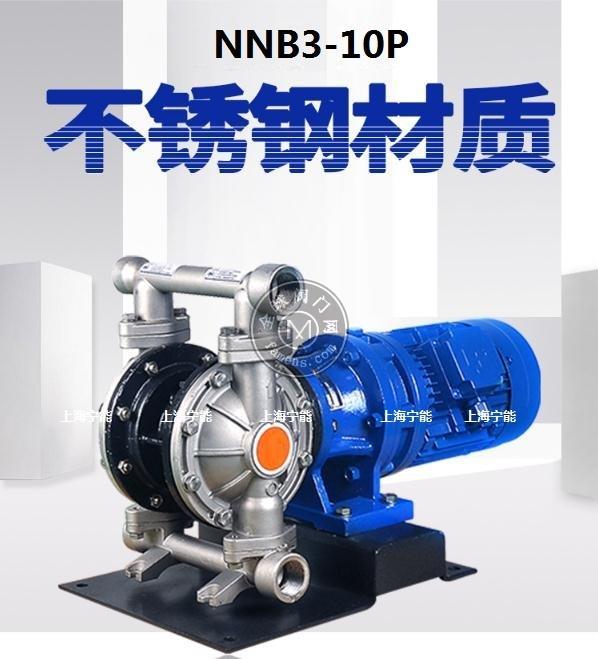 電動隔膜泵-不銹鋼