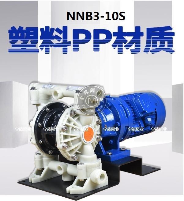 電動隔膜泵-塑料PP
