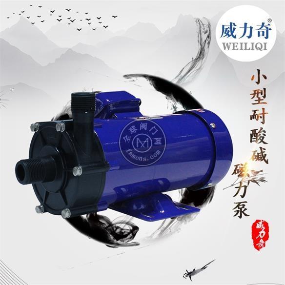 威尔奇耐酸碱微型磁力泵 MPF型磁力泵厂家批发