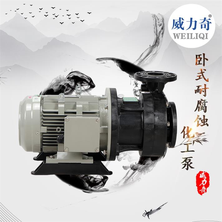 南阳威尔奇卧式耐酸碱塑料化工泵 KB型化工泵原厂批发
