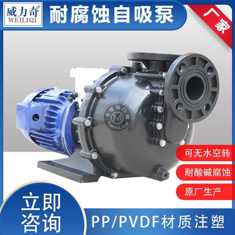 KB型威爾奇耐腐蝕pp自吸泵 塑料臥式離心泵原廠批發出售
