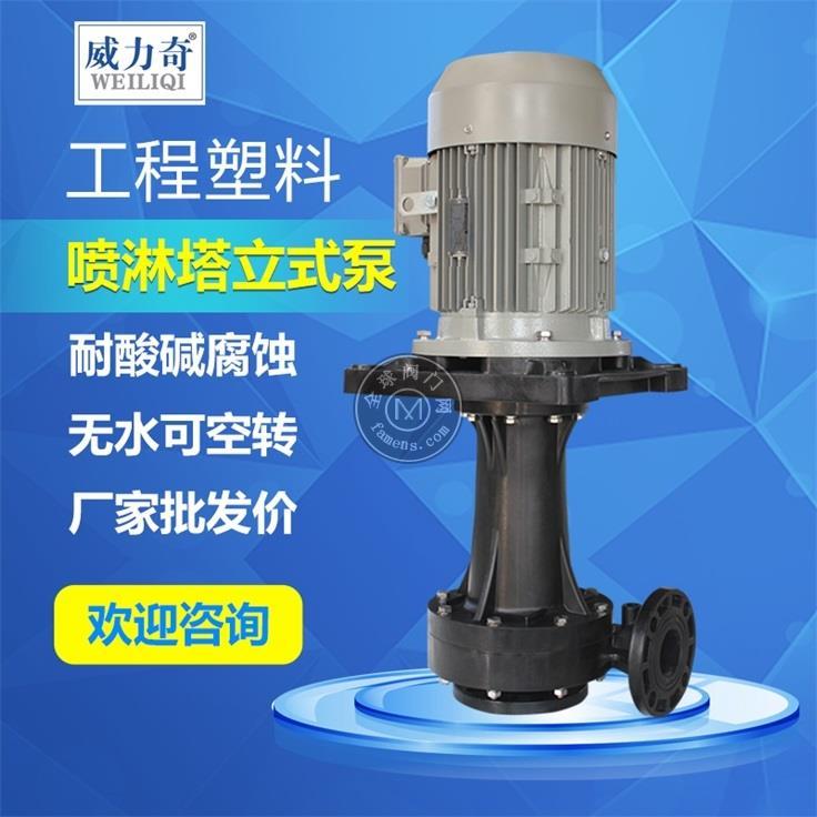 威爾奇耐腐蝕立式循環泵塑料廢氣塔 耐酸堿槽外立式泵原廠批發