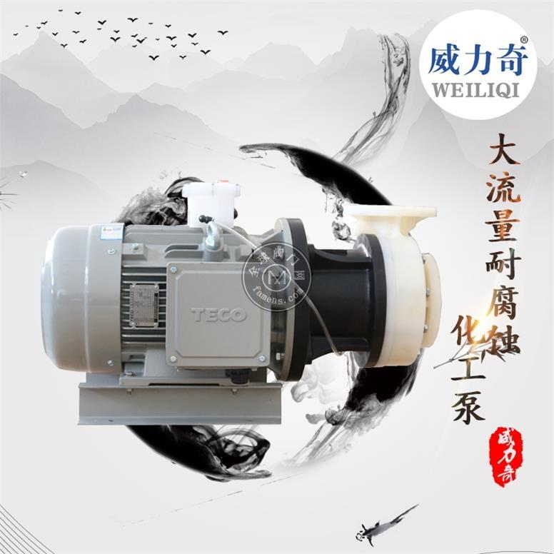 威尔奇卧式化工离心泵KG型pp塑料防腐化工泵