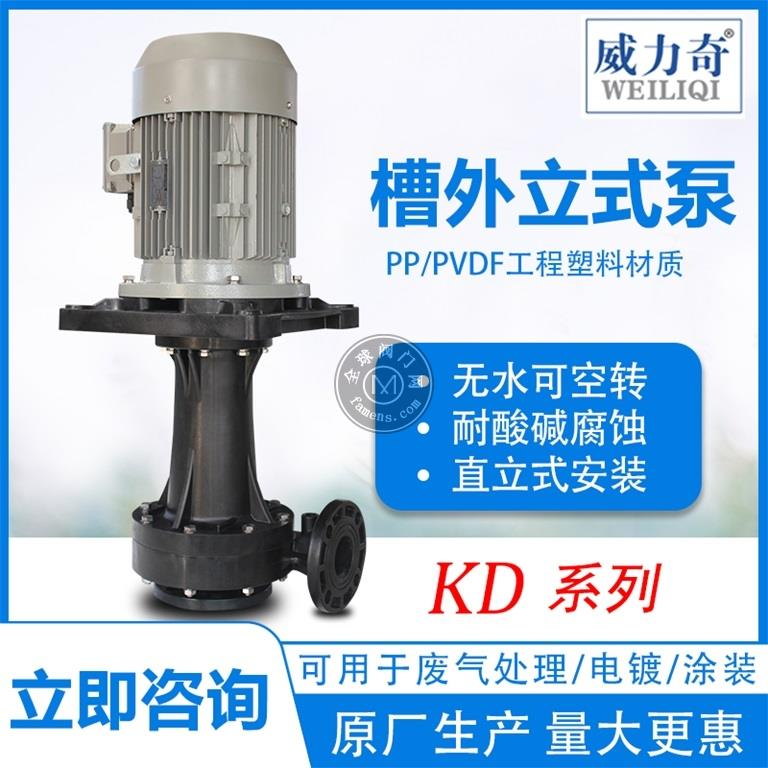 威爾奇耐酸堿高揚程塑料立式泵 廠家直銷