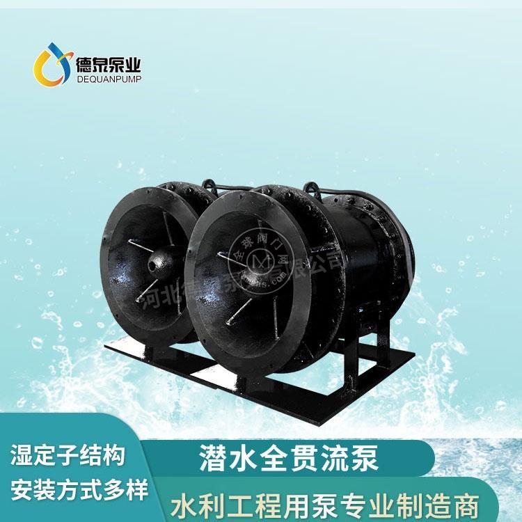 佛山导轨安装700QGBS-90KW全贯流泵