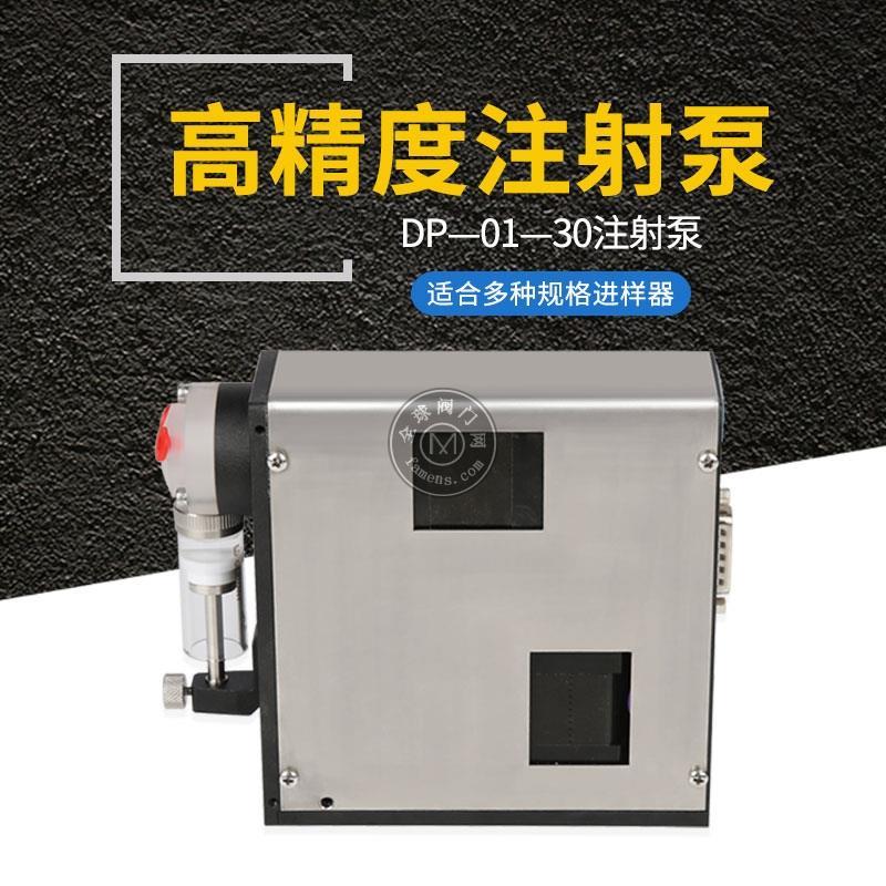 工业注射泵 分析仪器实验室微量注射泵