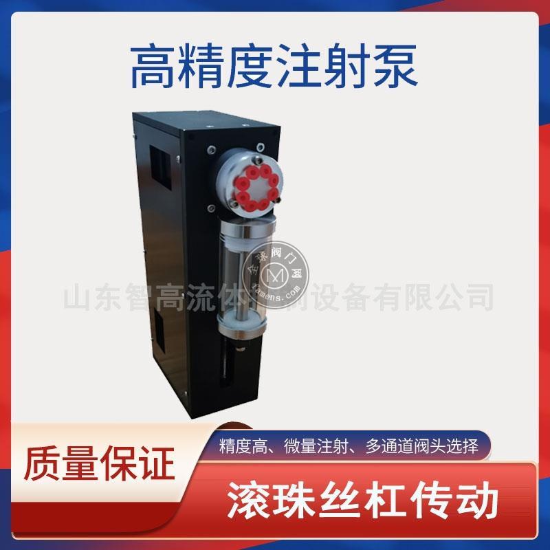 高精度微量注射泵 工业医疗分析仪器注射泵